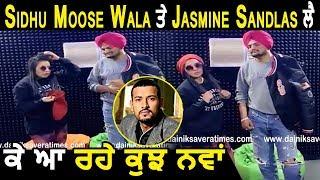 Sidhu Moose Wala And Jasmine Sandlas | Getting Ready For A Duet | Dainik Savera