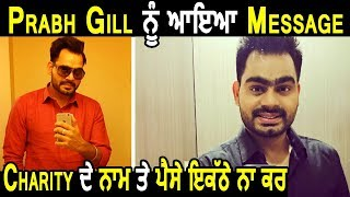 Prabh Gill ਨੂੰ Message 'ਚ ਮਿਲੀ ਸ਼ਰਮ ਕਰਨ ਦੀ ਸਲਾਹ | Dainik Savera