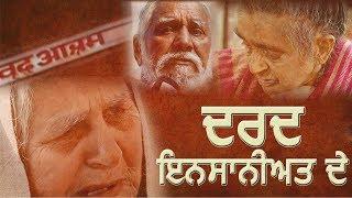 Dard Insaniyat De | Episode : 2 | Hoshiarpur | Dainik Savera