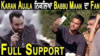 Babbu Maan & Karan Aujla Supporting Each Other  l Dainik Savera