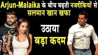 Salman Khan takes action against Arjun Kapoor and Malaika Arora | Dainik Savera