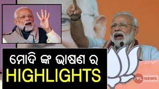 PM Narendra Modi slams CM Naveen Patnaik and BJD in Sundargarh,Odisha-PPL News Odia-Bhubaneswar