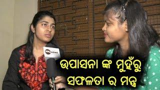 IAS Rank 119,Upasana Mohapatra Exclusive interview-PPL News Odia-Bhubaneswar