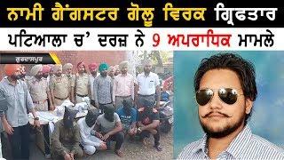 ਨਾਮੀ Gangster ਗੋਲੂ ਵਿਰਕ ਸਮੇਤ 5 ਗੈੰਗਸਟਰ ਕਾਬੂ ,| Gangster Gulu Virk Arrested