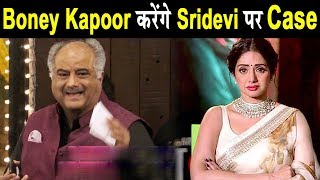 Bony Kapoor is upset with the movie 'Sridevi Bungalow' | Priya Prakash Varrier | Dainik Savera