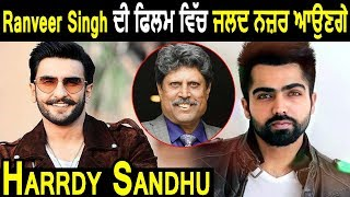 Exclusive : Harrdy Sandhu will Make Entry in Ranveer Singh's Film | Kapil Dev Biography