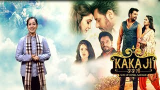 Kaka Ji | Movie Review | Dev Kharoud l Aarushi Sharma | Dainik Savera