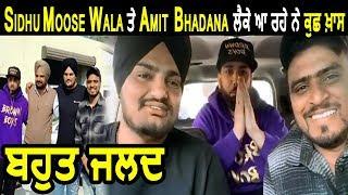Sidhu Moose Wala & Amit Bhadana Indian Youtube King Coming Together | New Project | Dainik Savera