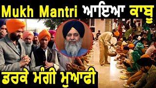 Mukh Mantri ਨੇ Dhamak ਗਾਣੇ ਤੋਂ ਬਾਅਦ  ਮੰਗ ਲਈ ਮੁਆਫ਼ੀ l Dainik Savera