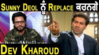 Dev Kharoud will Replace Sunny Deol in His Upcoming Movie ? l Jassi Mithhu l  Dainik Savera