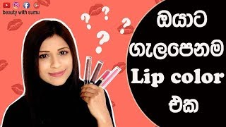 How To Choose Right Lipstick/ඔයාට ගැලපෙනම  Lip Color එක????????????