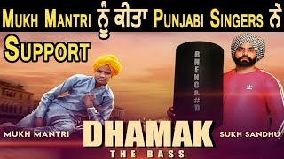 Mukh Mantri ਨੂੰ ਕੀਤਾ Punjabi Singers ਨੇ Support l Dainik Savera