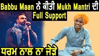 Mukh Mantri Now Gets Support From Babbu Maan | Dainik Savera
