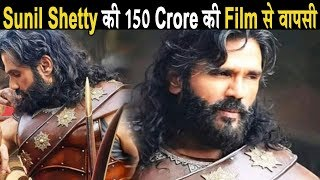 Marakkar   First Look   Sunil Shetty's blasting Comeback   Dainik Savera