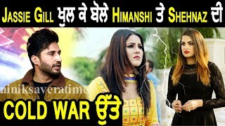 Jassie Gill Reply on  Himanshi Khurana & Shehnaz Gill Fight l Dainik Savera