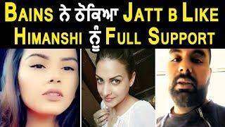 Bains California Supporting Himanshi Khurana l Jatt B Like ਨੂੰ  ਮੂੰਹ  ਤੋੜ ਜਵਾਬ  l Dainik Savera