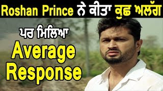 Roshan Prince ਦੀ Creativity  ਨੂੰ ਮਿਲਿਆ Average Response l Dainik Savera