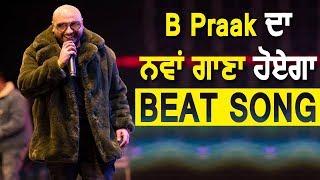 B Praak ਦਾ ਨਵਾਂ Experiment | Beat Song | Dainik Savera
