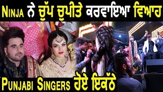 Ninja ਨੇ ਕਰਵਾਈ Secret Wedding | Punjabi Singers Get Together | Dainik Savera