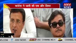 कांग्रेस ने जारी की एक और लिस्ट || ANV NEWS NATIONAL