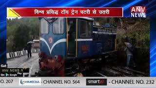 विश्व प्रसिद्ध टॉय ट्रेन पटरी से उतरी || ANV NEWS NATIONAL