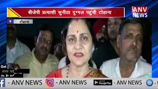 बीजेपी प्रत्याशी सुनीता दुग्गल पहुंची टोहाना  || ANV NEWS TOHANA - HARYANA
