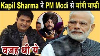 Kapil Sharma apologises to PM Narendra Modi | Navjot Singh Sidhu | Dainik Savera