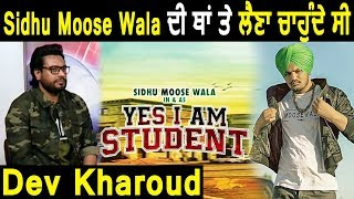 Gill Raunta Speaks About Sidhu Moose Wala 'Yes I Am Student' Movie | Dev Kharoud | Dainik Savera