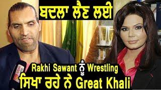 Great Khali Says Rakhi Sawant is ready to take Revenge from Wrestler Rebel | Dainik Savera