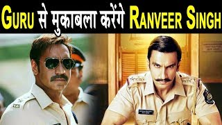 Ranveer Singh Going to Fight With Ajay Devgan on Box Office l Dainik Savera