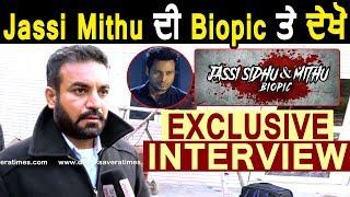 Jassi Mithu Case ਤੇ ਬਣ  ਰਹੀ Film ਬਾਰੇ ਖ਼ਾਸ Interview l Dev Kharoud l Dainik Savera