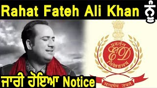 Rahat Fateh Ali Khan ਨੂੰ  Enforcement Directorate ਨੇ ਜਾਰੀ ਕਿੱਤਾ Notice | Dainik Savera