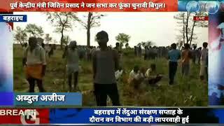 बहराइच में तेंदुआ संरक्षण सप्ताह के दौरान वन विभाग की बड़ी लापरवाही हुई