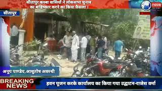 हवन पूजन करके कार्यालय का किया गया उद्घाटन-राजेश वर्मा....