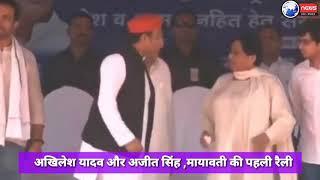 अखिलेश यादव और अजीत सिंह ,मायावती की पहली रैली में उमड़ा जनसैलाब..