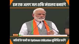 नदियों के पानी का 'Optimum Utilization' सुनिश्चित करेंगे - संकल्प पत्र' विमोचन के दौरान पीएम मोदी