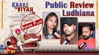Kaake Da Viyah | Public Review | Ludhiana | Super Flop | Fans Disappointed | Dainik Savera