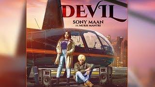 Mukh Mantri ਦੇ ਨਵੇਂ ਗਾਣੇ 'Devil The Bass' ਦੀ First Look ਆਈ ਸਾਹਮਣੇ | Sony Maan | Dainik Savera