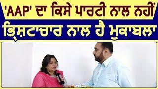 Exclusive Interview: 'AAP' का किसी Party से नहीं, भ्रष्टाचार से है मुकाबला