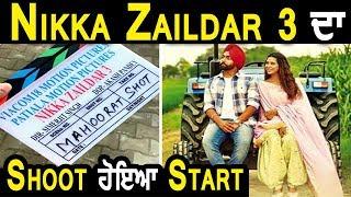 Nikka Zaildar 3 ਦਾ Shoot ਹੋਇਆ ਸ਼ੁਰੂ | Ammy Virk | Dainik Savera