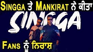Mankirat Aulakh ਤੇ Singga  ਦੇ ਗਾਣੇ 21 Century ਨੂੰ ਲੈਕੇ ਭੜਕੇ Fans l Dainik Savera