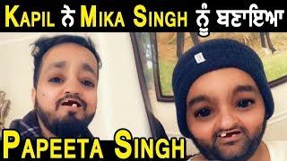 Kapil Sharma Making Fun of Mika Singh aka Papeeta Singh l Danik Savera