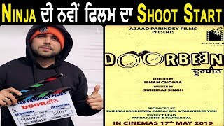Doorbin l Ninja l Shoot Start l New Punjabi Movies l Dainik Savera