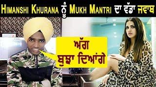 Mukh Mantri ਦਾ Himanshi Khurana  ਨੂੰ ਵੱਡਾ Reply l Dainik Savera