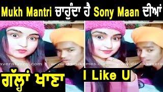 Mukh Mantri Teasing Sony Maan says I Like You Sony Maan l Dainik Savera