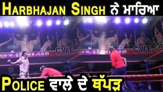 Harbhajan Singh ਨੇ  The Great Khali ਦੇ Wrestler ਨੂੰ  ਧੂਲ ਚਟਾਈ | Dainik Savera