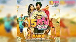 15 Lakh Kadon Aauga | Ravinder Grewal | First Look | Dainik Savera