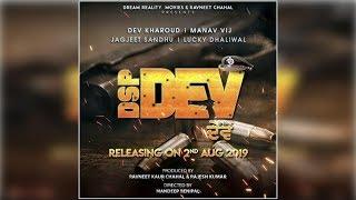 DSP Dev l Dev Kharoud l Manav Vij l Releasing Soon l Dainik Savera