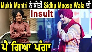 Mukh Mantri ਨੇ  ਕੀਤਾ Sidhu Moose Wala ਨੂੰ Reply l Fans Gets Angry l Dainik Savera