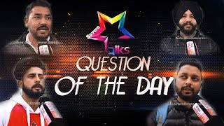 Question Of The Day | ਪੰਜਾਬੀ ਫ਼ਿਲਮਾਂ ਦੇ ਕਿਹੜੇ Actor ਤੇ Actress ਤੁਹਾਨੂੰ ਚੰਗੇ ਲੱਗਦੇ ਨੇ ?| Dainik Savera